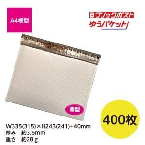 耐水 薄い ビニールクッション封筒 クリックポスト・ゆうパケット最大 A4サイズ 400枚