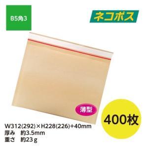 薄い クッション封筒 ネコポス最大 B5サイズ 400枚 開封テープ付 クリックポスト・ゆうパケット