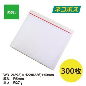 クッション封筒 ネコポス最大B5サイズ 300枚 開封テープ付 ネコポス・クリックポスト・ゆうパケッ...