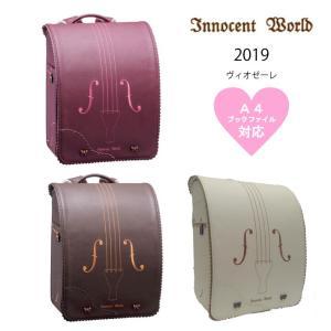 Innocent World(イノセントワールド) ランドセル 2019 ヴィオゼーレ キューブ型 人工皮革 6年間保証 ノベルティプレゼント konyankobrando-kids