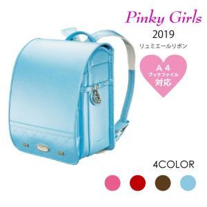 Pinky Girls(ピンキーガールズ) 2019 ランドセル リュミエールリボン konyankobrando-kids