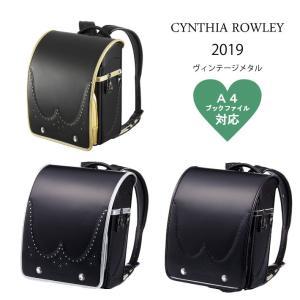 CYNTHIA ROWLEY(シンシアローリー) 2019 ランドセル ヴィンテージメタル konyankobrando-kids