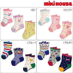 MIKIHOUSE (ミキハウス)★MHベビー☆ソックス3足パック(11cm-17cm) konyankobrando-kids