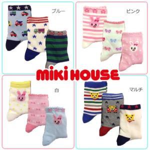 MIKIHOUSE (ミキハウス)★ソックス3足セット(11cm-17cm) konyankobrando-kids