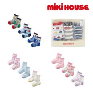 MIKI HOUSE(ミキハウス)★MH3足ソックスパック(11cm-17cm) konyankobrando-kids