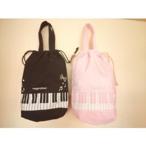 mezzopiano(メゾピアノ) ピアノ鍵盤モチーフ持ち手付き巾着 メール便OK konyankobrando-kids