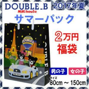 DOUBLE_B(ダブルB)★送料無料/2017サマーパック...