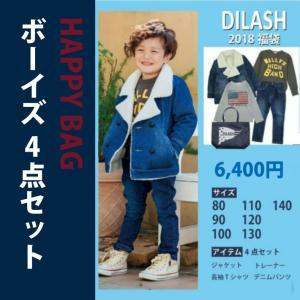 DILASH(ディラッシュ)★2018福袋 送料込み 男の子 80 90 100 110 120 130 140|konyankobrando-kids