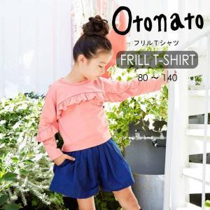 Otonato(オトナト)★フリルTシャツ キッズ 女の子 トップス 80 90 95 100 110 120 130 140|konyankobrando-kids