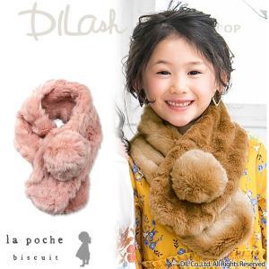 ラ・ポシェ・ビスキュイ La poche biscuit ティペット ピンク ベージュ 2018秋冬 S 48-52cm|konyankobrando-kids