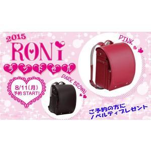 【ピンクカラーのみ再追加ご予約決定しました!!】RONI(ロニィ)★2015ランドセル・送料無料・選べるノベルティプレゼント付き