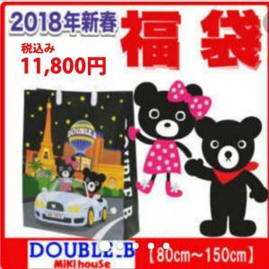 DOUBLE_B(ダブルB)★2018福袋 送料込み 男の子...