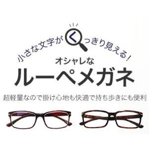 ルーペメガネ 両手が使える おしゃれな拡大鏡 知的に見えるスクエアフレーム(ブラウン) 倍率1.6倍