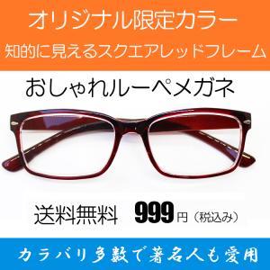 ルーペメガネ 両手が使える おしゃれな拡大鏡 知的に見えるスクエアフレーム(レッド) 倍率1.6倍 おしゃれケース付き