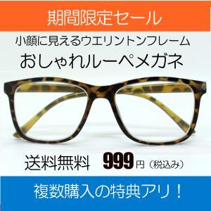 ルーペメガネ 両手が使える おしゃれな拡大鏡 小顔に見えるウエリントンフレーム(ブラウンゴールド) 倍率1.6倍 おしゃれケース付き