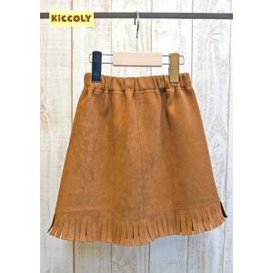 【SALE】KICCOLY / キッコリー 子供服 合皮スウェードフリンジスカート 110cm 女の子 2016AW|kooka
