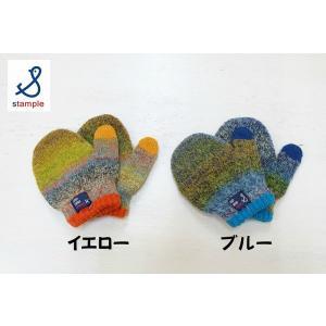 stample / スタンプル ギャラクシー ベビーミトン 3−4才 日本製手袋 男の子&女の子|kooka