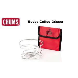CHUMS / チャムス     Booby Coffee Dripper   ブービーコーヒードリッパー(調理器具(クッキング用具))|kooka