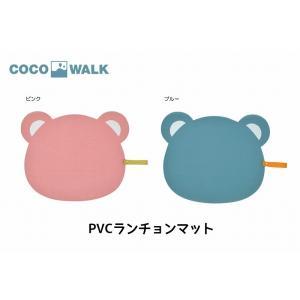 COCO WALK / ココウォーク スモークPVCランチョンマット くまさん ベビー 男の子 女の子|kooka