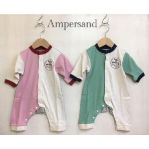 AMPERSAND / アンパサンド ベビー服 4色2柄カバーオール 女の子 男の子|kooka