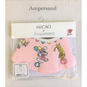 AMPERSAND / アンパサンド ベビー小物 MICAO 1P ラウンドスタイ ピンク プレゼント 出産祝い 女の子|kooka