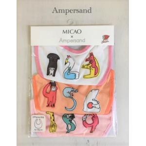AMPERSAND / アンパサンド ベビー小物 MICAO 3P スタイ ピンク プレゼント 出産祝い 女の子|kooka