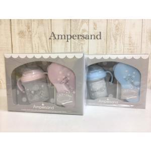 AMPERSAND / アンパサンド ベビー食器 マグセット プレゼント 出産祝い 女の子 男の子|kooka