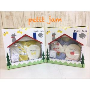 【SALE】Petit jam / プチジャム 子供服ベビー服 ベビーギフトセット(大)50cm〜60cm 女の子 男の子|kooka