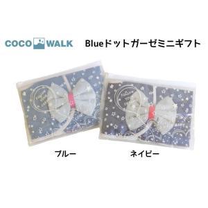 COCO WALK / ココウォーク Blueドットガーゼミニギフト スタイ ハンカチ ベビー|kooka