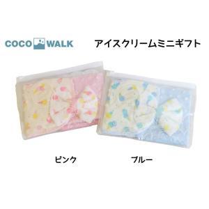 COCO WALK / ココウォーク アイスクリームミニギフト スタイ ハンカチ ベビー|kooka