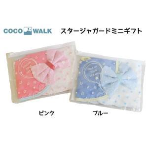 COCO WALK / ココウォーク スタージャガードミニギフト スタイ ハンカチ ベビー|kooka