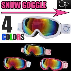 スキーゴーグル スノーボードゴーグル レディース レボミラーレンズ 球面レンズ 4色 OP(オーシャ...