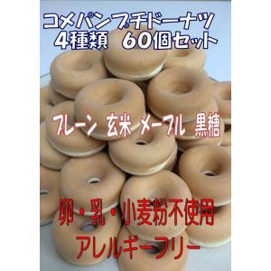 ・卵・乳・小麦粉不使用(グルテンフリー)のコメパンドーナツ。 ・コメパンドーナツは三大アレルギーフリ...