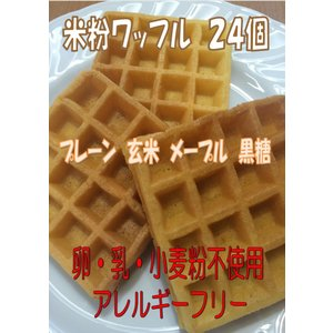 ・卵・乳・小麦粉不使用(グルテンフリー)の米粉ワッフル。 ・米粉ワッフルは三大アレルギーフリー。 【...