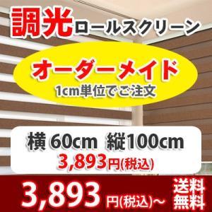 調光ロールスクリーン ドロシーL20-025:横(151〜190)縦(90〜100)