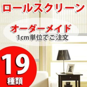 ロールスクリーン ドミノ(2-1)R18-011:横(61〜90)縦(221〜260)