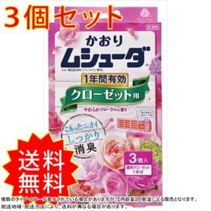 かおりムシューダ1年間有効 クローゼット用 やわらかフローラルの香り 【 エステー 】 【 防虫剤 ...