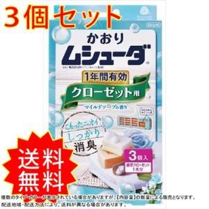 かおりムシューダ1年間有効 クローゼット用 マイルドソープの香り 【 エステー 】 【 防虫剤 】 ...
