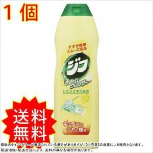 ジフレモン270ML 【 ユニリーバ 】 【 クレンザー 】 3-4902111535630  【販...