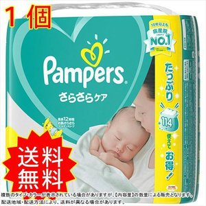 パンパース さらさらケア テープ ウルトラジャンボ 新生児用 114枚 【 P&G 】 【 オムツ ...
