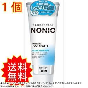 NONIOハミガキ クリアハーブミント 130g ライオン 歯磨き ライオン 通常送料無料