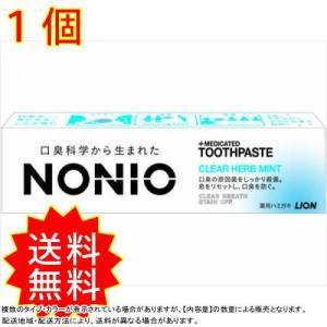 NONIOハミガキ クリアハーブミント 30g ライオン 歯磨き ライオン 通常送料無料
