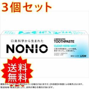 3個セット NONIOハミガキ クリアハーブミント 30g ライオン 歯磨き ライオン まとめ買い ...