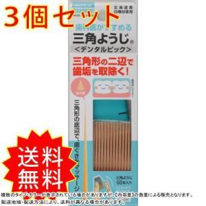 3個セット クリアデント三角ようじ60本 広栄社 フロス・歯間ブラシ  まとめ買い 通常送料無料