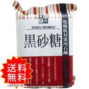 乾燥肌対策用石鹸!潤いを求める方に♪ ・さとうきびの絞り汁を煮詰めて造る黒砂糖は、多くのオリゴ糖を含...