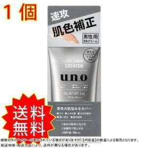 UNO(ウーノ) フェイスカラークリエイター 男性用BBクリーム 日中用カラークリーム 30g 資生...