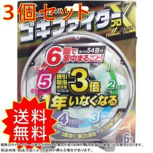 3個セット フマキラー ゴキファイター プロX(エックス) 6個入 まとめ買い 通常送料無料