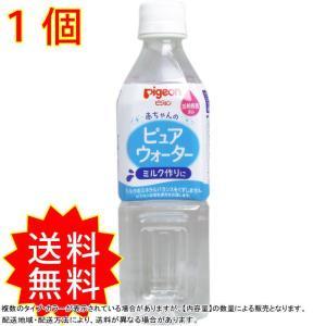 ミルク作りに!加熱殺菌済み!ミルクのミネラルバランスをくずしません!・ミネラル分がほとんど含まれてい...