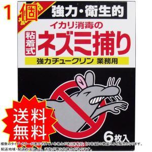 業務用として無駄なコストをかけずシンプル化した、ワンタッチ開閉式のネズミ捕りシート!強力粘着剤を使用...