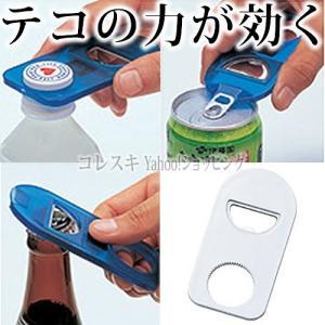 3つの機能が備わったマルチオープナー。  (1)ペットボトルのフタをあける。 (2)缶のプルタブをあ...